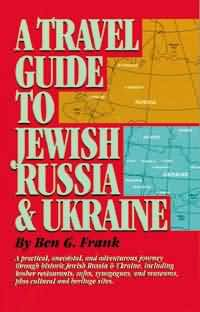 TRAVEL GUIDE TO JEWISH RUSSIA & UKRAINE, A  epub Edition